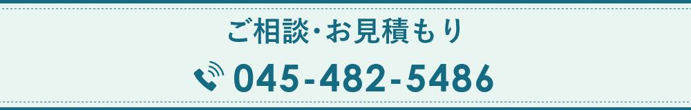 045-482-5486