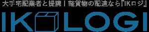 合同会社IKロジ-大手宅配業者と提携した軽貨物の配達・配送 | 運輸・配送・宅配など総合ロジティクス事業を展開する合同会社IKロジの公式ホームページ です。横浜・川崎から厚木、小田原まで 神奈川県内を幅広くサポートいたします!